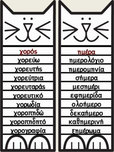 Greek Language, Speech And Language, School Border, Preschool Education, Class Decoration, School Staff, Special Education Teacher, School Lessons, Speech Therapy