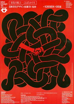 """""""Shigeo Fukuda, (福田 繁 雄) is one of the first Japanese graphic designers whose . - """"Shigeo Fukuda, (福田 繁 雄) is one of the first Japanese graphic designers whose work reconcil - Mises En Page Design Graphique, Illustration Design Graphique, Illustration Vector, Design Illustrations, Modern Graphic Design, Graphic Design Posters, Graphic Design Typography, Graphic Design Inspiration, Typography Art"""