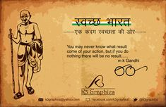 swach bharat poster featured by Graphics Mahatma Gandhi Biography, Mahathma Gandhi, Gandhi Quotes, Gandhi Jayanti In Hindi, Save Environment Essay, Clean India Posters, Cleanliness Quotes, Swami Vivekananda Wallpapers, Primary School Education