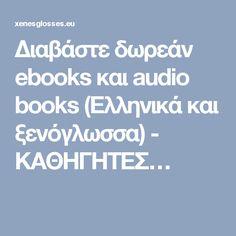 Διαβάστε δωρεάν ebooks και audio books (Ελληνικά και ξενόγλωσσα) - ΚΑΘΗΓΗΤΕΣ…