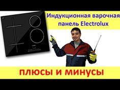 Индукционная варочная панель Electrolux, плюсы и минусы.