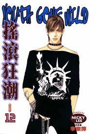 Youth gone wild Shoujo, Manga Anime, Youth, Comic Books, Comics, Movie Posters, Film Poster, Cartoons, Cartoons