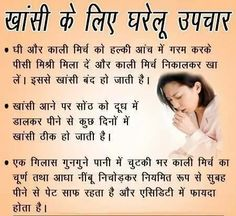 Pin by syli Jundre on Health Natural Health Tips, Good Health Tips, Health And Fitness Tips, Health And Beauty Tips, Health Advice, Health And Nutrition, Health And Wellness, Health Care, Ayurvedic Remedies