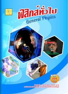 ฟิสิกส์ราชมงคล มอบหนังสือ E-BOOK ฟิสิกส์ทั่วไป เล่ม 1 ปรับปรุงใหม่ 10 มิ.ย. 2560  ของสำนักพิมพ์ OoKBee
