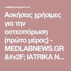 Ασκήσεις χρήσιμες για την οστεοπόρωση (πρώτο μέρος) - MEDLABNEWS.GR / IATRIKA NEA