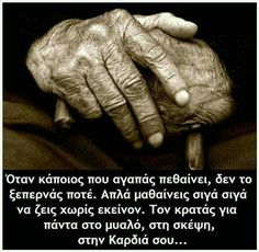 Greek Quotes, Me Quotes, Rings For Men, Sayings, Paracord, Lyrics, Quotes, Men Rings, Word Of Wisdom