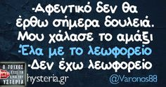 Funny Images, Funny Photos, Funny Greek Quotes, Stupid Funny Memes, Just Kidding, Funny Stories, True Words, Laugh Out Loud, Best Quotes