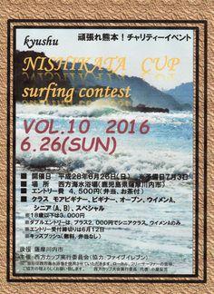 NISHIKATA CUP 2016
