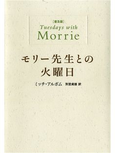 【ELLE】どう生きる? どう愛する? モリー教授が残した人生の授業 エル・オンライン