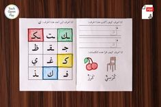 This letter book is a great way to transition to connecting letter forms for the little ones. Since they see the original form in so many places throughout the book, it's not overwhelming to learn the connected form. Tap on the image to learn more and purchase yours! #arabicalphabet #arabicforkids Printable Preschool Worksheets, Printable Letters, Printables, Learning The Alphabet, Learning Arabic, Teaching Tools, Teaching Resources, Arabic Handwriting, Book Letters