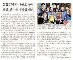 2008년 10월 11일 삼성 17개사 대규모 동참 모델.선수들 애자품 내놔