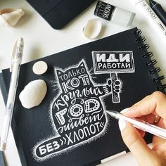 rule the and we in this morning should not forgert to yeah but this creation of will definitely make you for the whole day Chalk Lettering, Creative Lettering, Calligraphy Letters, Typography Letters, Letter Form, Black Paper, Word Art, Diy And Crafts, Drawings