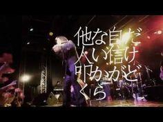 [MV] アーバンギャルド「自撮入門」(6/18発売アルバム「鬱くしい国」より) - YouTube