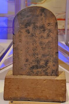 Secrets of the Silk Road exhibition, Tombstone of Commanding General JUQU FENGDAL. Ad 455 Ascana, Turfan.