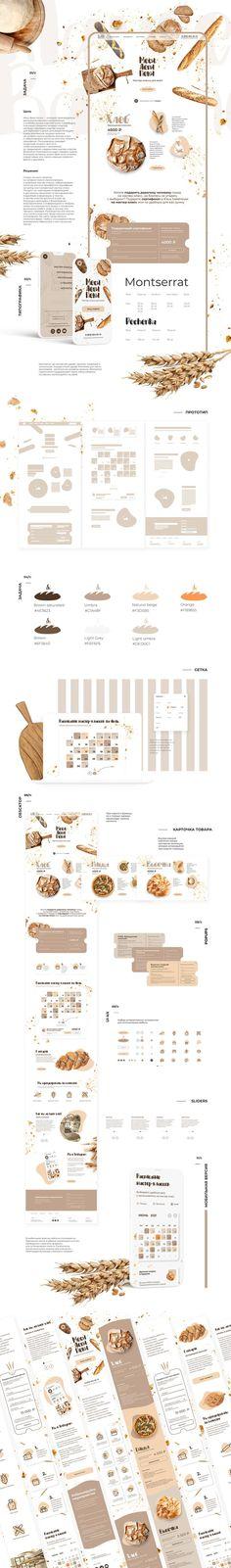 Bakery landing page. Красивые дизайны лэндингов и сайтов со всего интернета