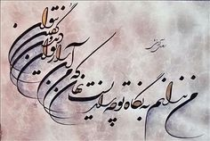 من ندانم به نگاه تو چه رازیست نهان .... Persian Calligraphy, Islamic Art Calligraphy, Sufi Meditation, Persian Poetry, Persian Quotes, Iranian Art, Cool Words, Book Art, Poems