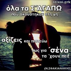 I probably will always care but doesn't mean I'm going to be part of whatever this is Love And Romance Quotes, Aristotle Quotes, Lovers Quotes, Wrong Person, Greek Quotes, You And I, How Are You Feeling, Passion, Thoughts