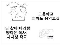 [고등학교 음악 교과서] Arirang's find her husband, 양희은 작사, 채치성 작곡 - [High school ...