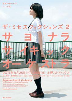 ザ・ミセスフィクションズ2 サヨナラサイキックオーケストラ