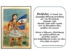 Δραστηριότητες, παιδαγωγικό και εποπτικό υλικό για το Νηπιαγωγείο: 25 ΜΑΡΤΙΟΥ Ancient Greece, Craft Patterns, School Projects, Mythology, Hero, Education, History, Fun, 25 March