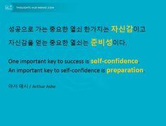 #오늘의명언, 2016. 7. 8  #휴명언 #명언 #자신감 #삶 #인생명언 #자기관리 #성공 #아서애시 #이미지명언 #명언디자인 #휴디자인 #명언퀴즈 #휴드림    성공으로 가는 중요한 열쇠 한가지는 자신감이고 자신감을 얻는 중요한 열쇠는 준비성이다.  One important key to success is self-confidence. An important key to self-confidence is preparation.    아서 애시 / Arthur Ashe