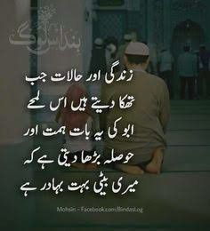 To toughen me up, he would say baloch ki beti ho tum. Oh Lord, grant my father a palace in Jannah Love My Parents Quotes, Mom And Dad Quotes, I Love My Parents, Family Love Quotes, Father Daughter Quotes, Father Quotes, Husband Quotes, Papa Quotes, Ego Quotes