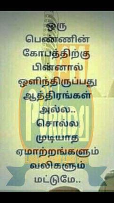 291 Best Tamil Quotes Images Photo Album Quote Quotes Tamil Love Quotes