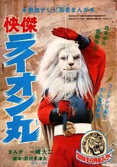 Lion-Maru Kaiketsu