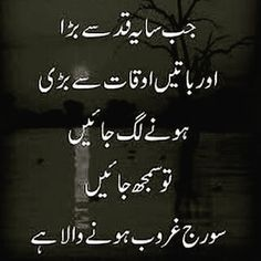Like our page islamic Urdu Quotes, Inspirational Quotes In Urdu, Love Quotes In Urdu, Urdu Love Words, Poetry Quotes In Urdu, Best Urdu Poetry Images, Urdu Poetry Romantic, Ali Quotes, Love Poetry Urdu