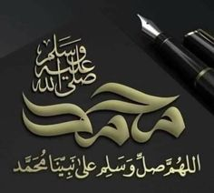 Islamic Art Calligraphy, Caligraphy, Islamic Knowledge In Urdu, Muslim Pictures, Honey Works, Quran Book, Blessed Friday, Best Islamic Quotes, Prayer For The Day