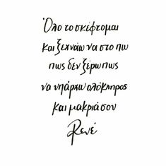 Greek Quotes, Math Equations, Messages, Text Posts, Text Conversations