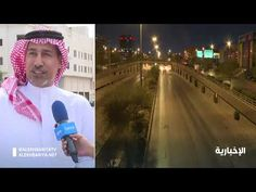 جعفر العيد: الأحداث الجارية في العالم تساهم في تغيير بعض العادات - YouTube