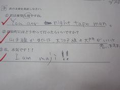 子供たちよ。テストでは不正解だったけど、自信をもって生きてくれ! Japanese Funny, Smiles And Laughs, Japanese Language, Illustrations And Posters, Make You Smile, Cool Words, Funny Pictures, Jokes, Humor