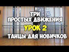 3 ПРОСТЫХ ДВИЖЕНИЯ или как научиться танцевать, если ты БРЕВНО!!! УРОК 2 - YouTube