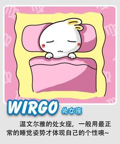 Virgo Sleeping position, 处女座睡姿 Virgo Pictures, Zodiac Characters, Fictional Characters, Signo Virgo, Zodiac Signs Months, Cute Food Art, This Is A Book, 12 Zodiac, Funny Facts