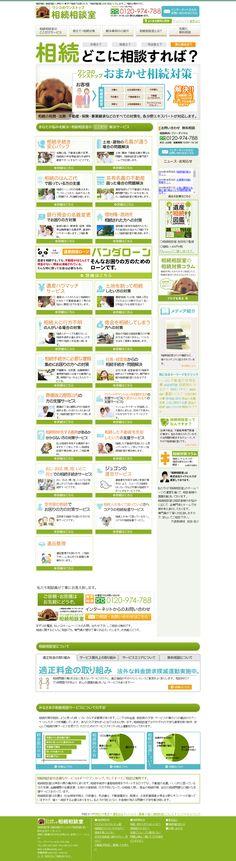 ワンコのワンストップ相続相談室|東京・横浜|相続相談無料