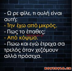 Κι εγώ τεζω σαν τρελή όταν χεζομαι αλλά προσεχω😂 Try Not To Laugh, Greek Quotes, Laugh Out Loud, Funny Photos, Jokes, Lol, Humor, Sayings, Videos