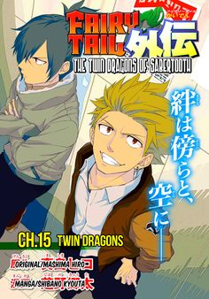 Fairy Tail Gaiden - Lord Knight - Google Search