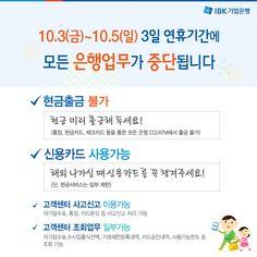 IBK기업은행 전산시스템 전환으로 10월 3일(금)부터 10월 5일(일)까지 모든 금융거래가 중단될 예정이오니 이용에 참고하시기 바랍니다. 문의: IBK고객센터(☎1566-2566)