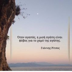 Greek Quotes, Amazing Quotes, Me Quotes, Poems, Messages, Thoughts, Pictures, Art, Craft Art