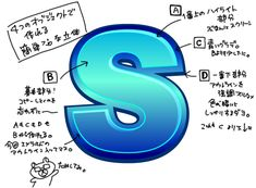 ふんころ隠れ里 with きよかずチャンネル 々の独り言 イラレ講座 Word Design, Text Design, Typo Logo Design, Ps Tutorials, Gaming Banner, Event Logo, Japanese Typography, Typographic Logo, Game Logo