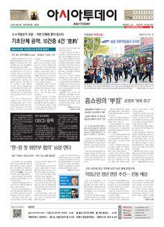아시아투데이 ASIATODAY 1면. 20140414(월)