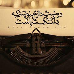 دوست دارم بنویسم که دلم تنگ شماست Love Poems, Love Quotes, Quotations, Qoutes, Famous Poems, Persian Poetry, Persian Quotes, Islamic Pictures, Good Parenting