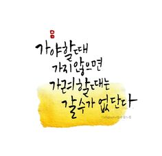 Art drawings quotes words 18 Ideas for 2019 Wise Quotes, Famous Quotes, Australian Art For Kids, Trendy Words, Korean Letters, Korean Quotes, Good Sentences, Art Projects For Teens, Doodle Lettering