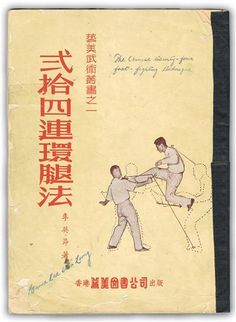 Bruce Lee Signed Personal Martial Arts Booklet for sale at Paul Fraser Collectibles. #brucelee #jeetkunedo #martialarts