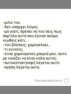 Αγαπη ειναι... Poetry Quotes, Me Quotes, Greek Quotes, English Quotes, Note To Self, What Is Love, Philosophy, Texts, Lyrics