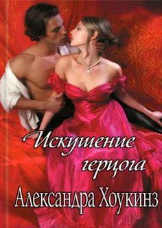 Александра Хоукинз - Искушение герцога