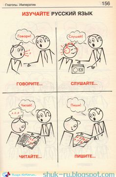 Some common #Russian #language verbs in action.