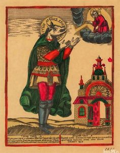 St. Christopher, print, Russia.