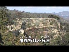 Okayama 岡山(おかやま) 鬼城山(鬼ノ城) (きのじょうざん(きのじょう)) 標高約400mの鬼城山山頂一帯に,高さ6mにも及ぶ土塁や石塁が約2.8kmにわたって巡らされた古代の山城。実物大で復元された西門をはじめ,城内からの排水施設である水門,兵糧を蓄えた礎石建物跡などがある。また昔話「ももたろう」の原形といわれる「温羅伝説」の地として知られている。